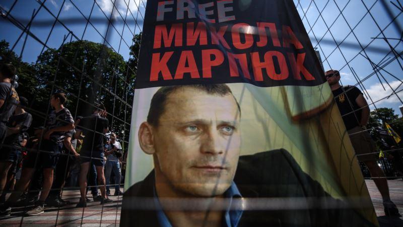 Украинский политзаключенный Карпюк «выбыл» из «Владимирского централа» – адвокат