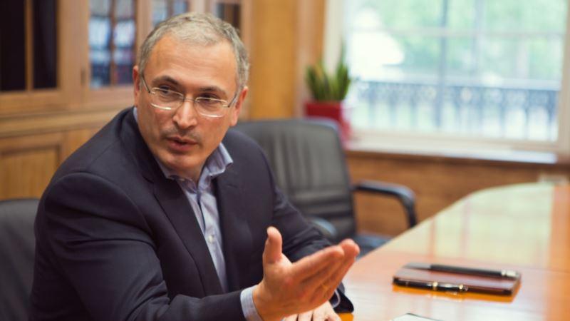 Ходорковский создал группу помощи гражданскому обществу в России