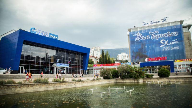 Прокуратура АРК передала расследование Крым.Реалии о ялтинском IMAX в СБУ