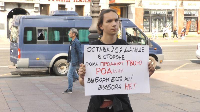 Россия: в Петербурге и Москве несколько человек задержали на пикетах за свободные выборы