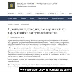 Новость на сайте президента Украины об отставке Андрея Богдана