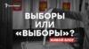 Ряд государств мира заявили о непризнании российских выборов в Крыму и Севастополе