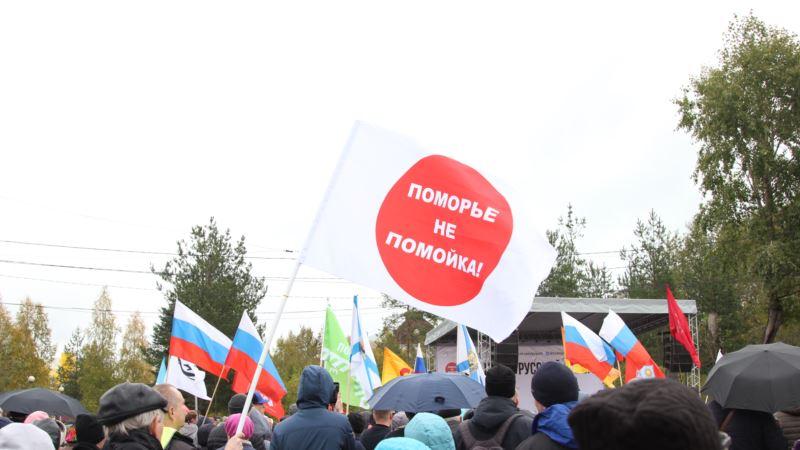 В Северодвинске на экологическом митинге требовали трибунала для руководства России