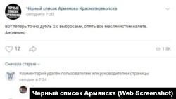На севере Крыма проверили концентрацию химвеществ в воздухе