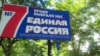 В Севастополе проходят российские выборы в парламент города