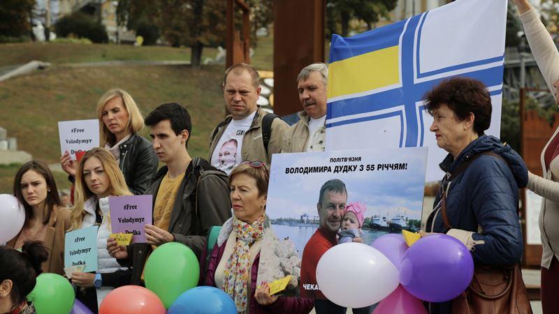 На акции в Киеве поздравили с 55-летием фигуранта «дела «украинских диверсантов» Дудку (+фото)