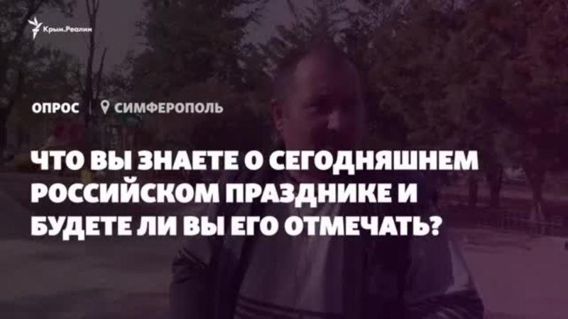 «Нужно было его 7 ноября делать» – симферопольцы о российском Дне народного единства (видео)