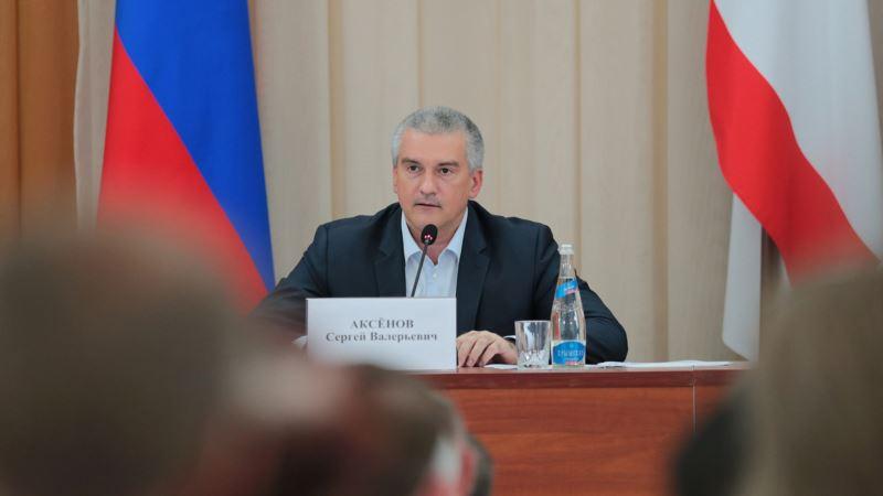Аксенов назначил руководителя аппарата антитеррористической комиссии в Крыму