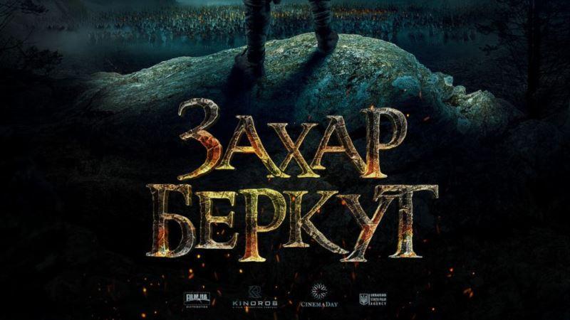 «Захар Беркут» Сеитаблаева собрал в прокате более 32 млн гривен
