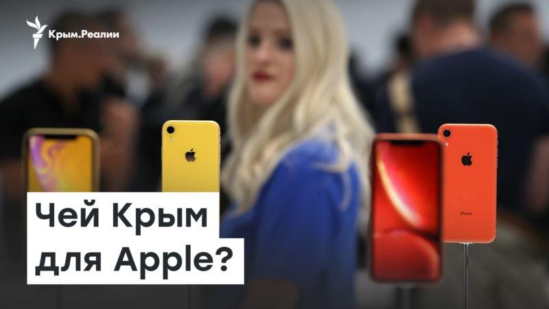 Apple раздора: чей Крым? – Доброе утро, Крым