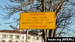 В центре Севастополя ограничили движение из-за ремонта Большой Морской (+фото)
