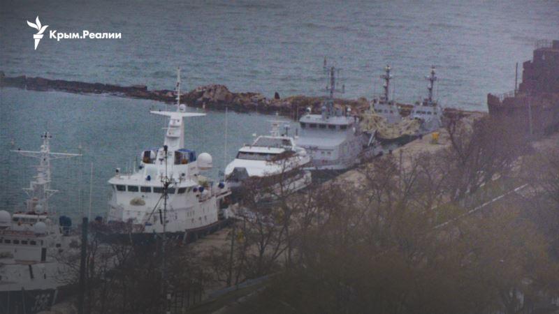 Помощник Зеленского: возвращение захваченных Россией кораблей «на завершающем этапе»
