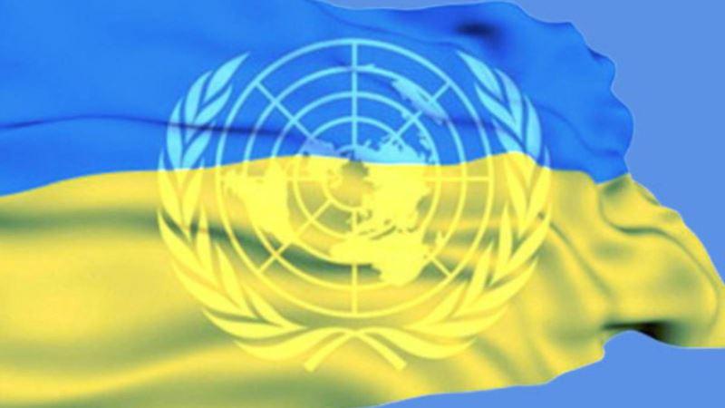 Киев призвал все страны поддержать крымскую резолюцию на Генассамблее ООН в декабре