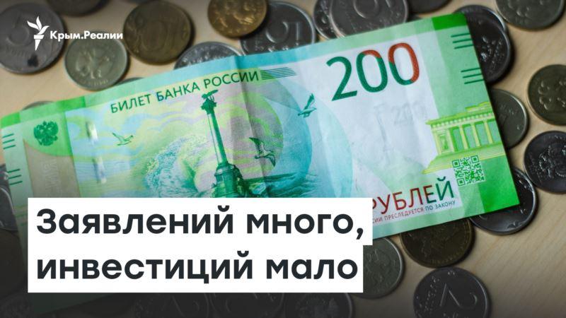 СЭЗ Крым: Заявлений много, инвестиций мало – Доброе утро, Крым