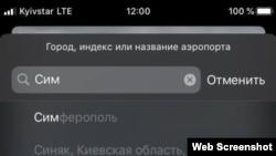 Компания Apple начала отображать Крым и Севастополь «российскими» в Москве