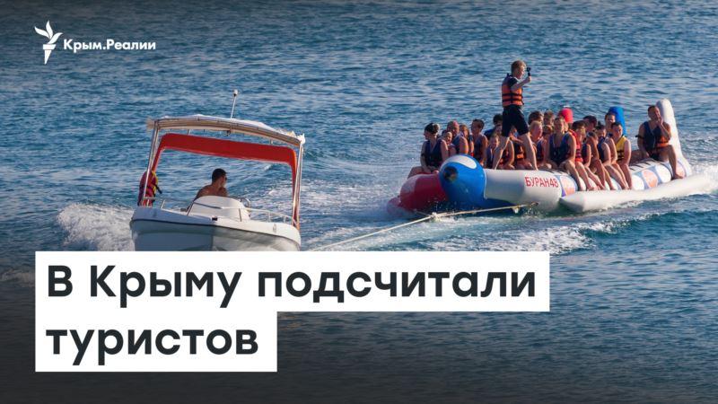 В Крыму подсчитали туристов – Доброе утро, Крым