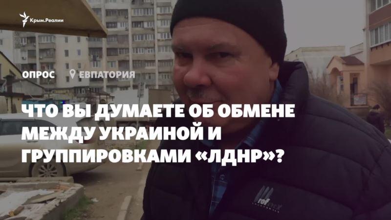Что в Крыму думают об обмене между Украиной и группировками «ЛДНР» (видео)
