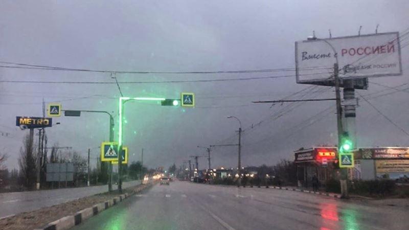 В Крыму появился светофор со светящимся столбом