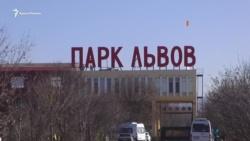Зубков: «Закрытие «Тайгана» – начало конца моих парков в Крыму»