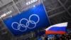Россия официально обжаловала решение WADA о запрете на участие в Олимпиадах