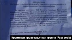ФСБ не пустила гражданина Украины в Крым на похороны отца и запретила въезд до 2054 года – правозащитники