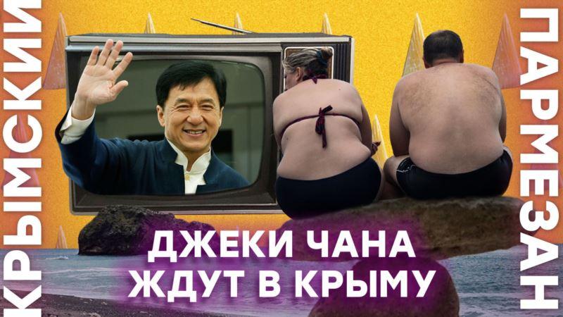 Джеки Чана ждут в Крыму – Крымский.Пармезан