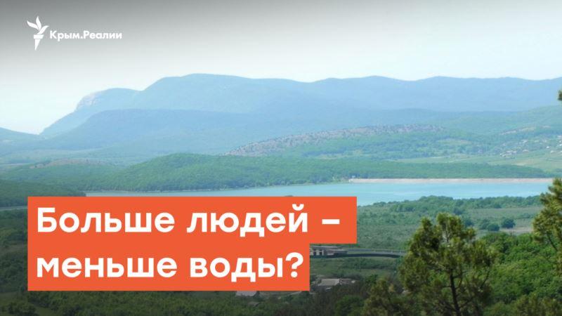Севастополь: больше людей – меньше воды? – Дневное шоу на Радио Крым.Реалии