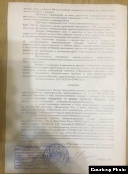 Решение суда о выдворении Гайворонского
