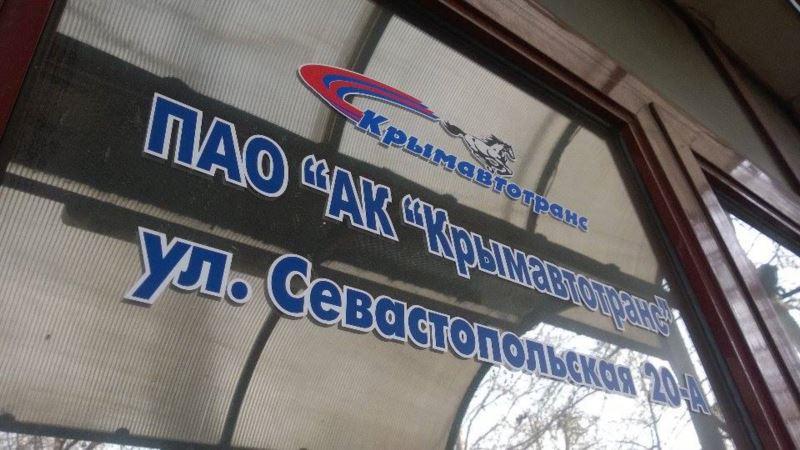 «Крымавтотранс» сокращает часть рейсов из-за праздников