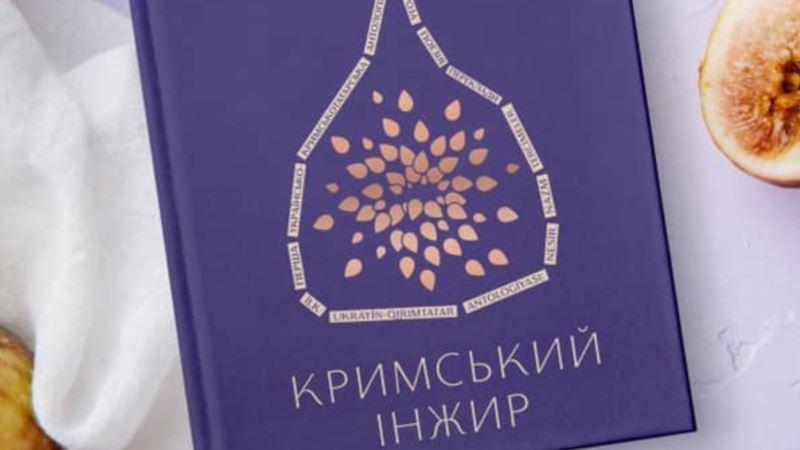 Двое фигурантов «дел Хизб ут-Тахрир» получили награды литературного конкурса «Крымский инжир»