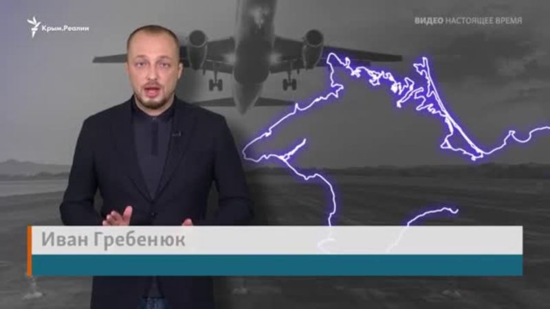 Как Lufthansa работает в Крыму вопреки санкциям   Крымский архив (видео)