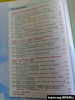 Вырезали страницы: в крымские школы вернули скандальные учебники по истории (+фото)