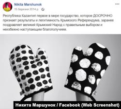 Пост Маршунка в марте 2014 года во время аннексии Крыма