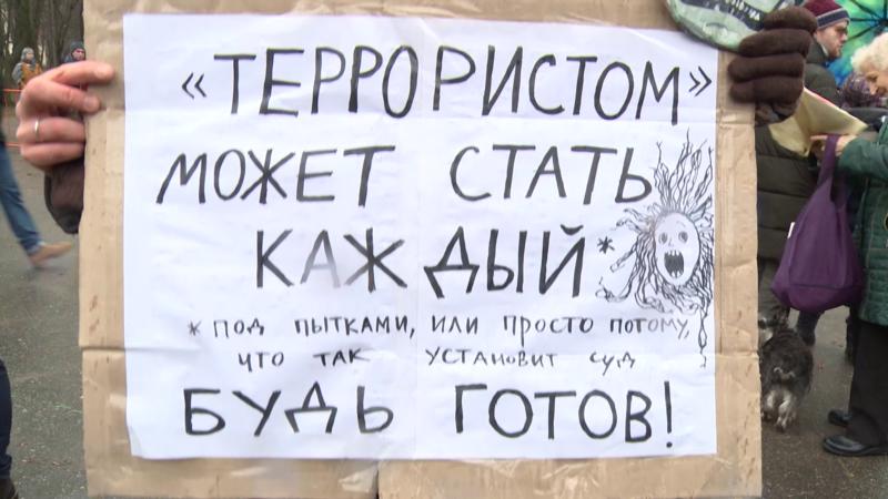 Россия: в Петербурге прошел митинг в поддержку фигурантов «Сети»