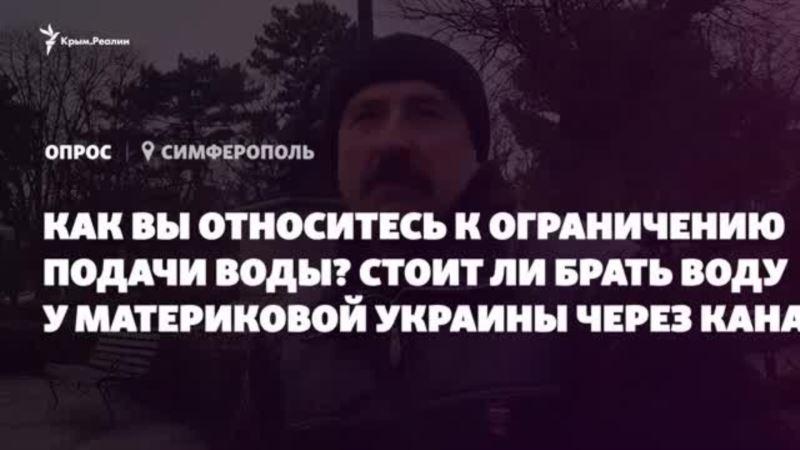 Крым без воды? Что думают крымчане (видео)