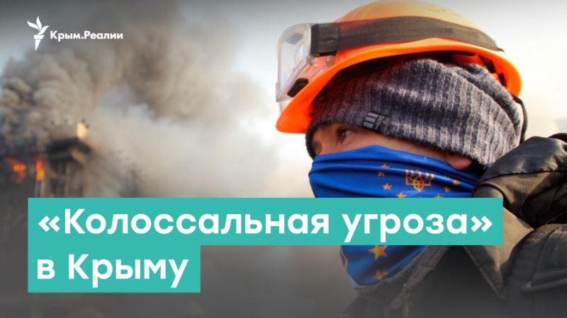«Колоссальная угроза» в Крыму – Крым за неделю
