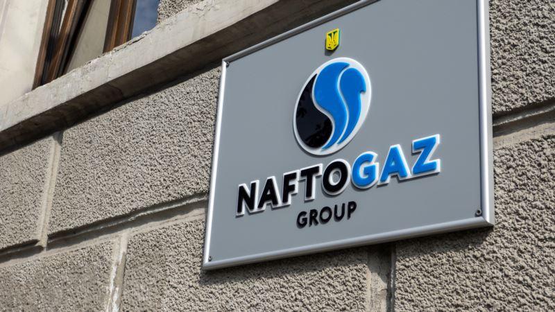 В «Нафтогазе» уточнили России сумму компенсации убытков за потерю активов в Крыму