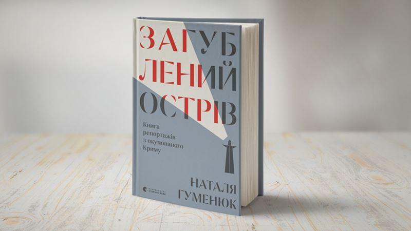 Украинская журналистка написала книгу репортажей из аннексированного Крыма