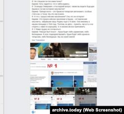 Скриншот фейкового аккаунта журналиста Радио Свободы Тараса Павленко