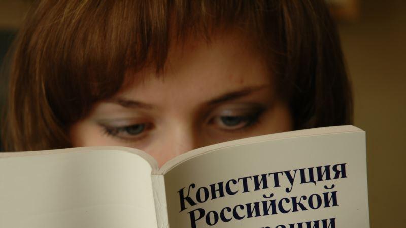 Россия: в Госдуме предложили изменить поправку в Конституцию о детях