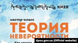 По информации пограничников, 47-летняя женщина незаконно посещала аннексированный Крым, где проводила тренинги по психологии
