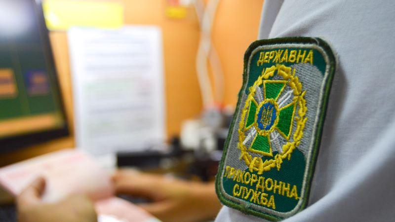 Российского психолога не пропустили в Киев из-за незаконного посещения Крыма – пограничники