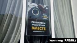 В Севастополе закрыты музеи, театры и школы из-за угрозы коронавируса (+фото)