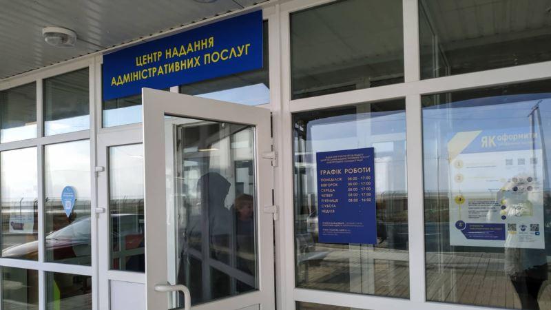 Центр админуслуг на «Чонгаре» приостанавливает работу – власти