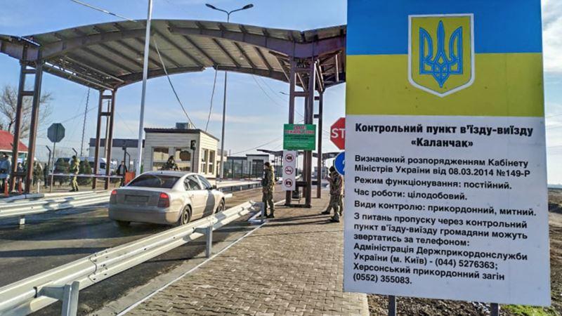 Ограничения на админгранице Крыма и Херсонщины продлятся до 11 мая – Кабмин Украины