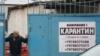 Коронавирус: в Ялте с понедельника начнет работать обсерватор