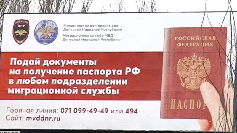 Путин разрешил жителям ОРДЛО не платить за российский паспорт
