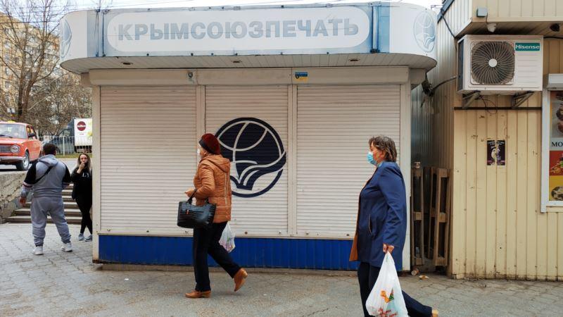 В Симферополе закрылись киоски «Крымсоюзпечати»