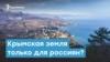 «Крым – это Украина». Евросоюз осудил указ Путина по земле в Крыму