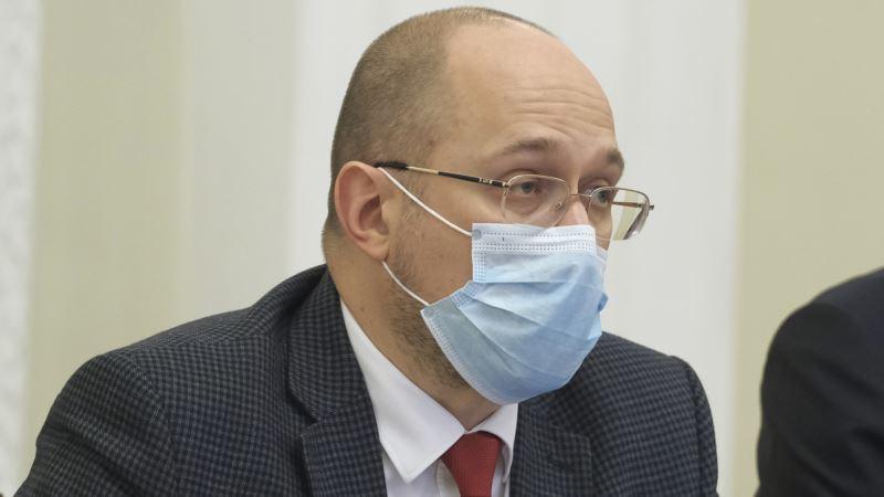 Шмыгаль обнародовал план выхода Украины из карантина